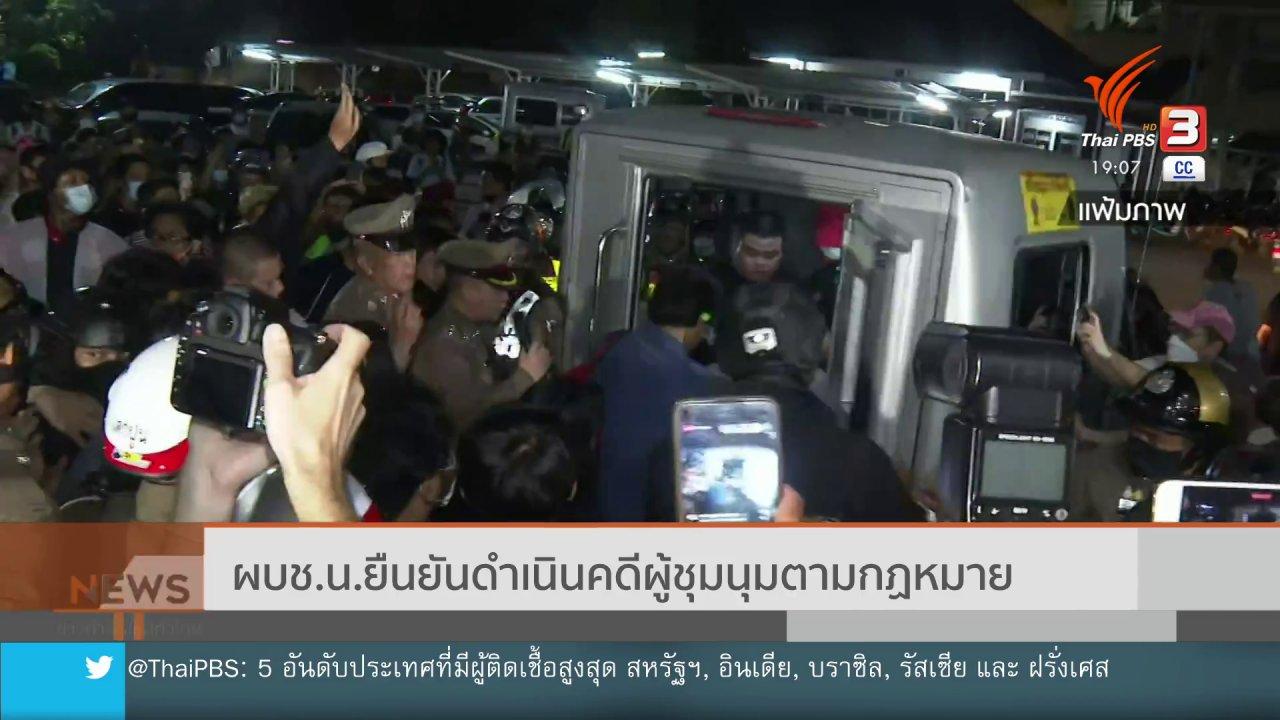 ข่าวค่ำ มิติใหม่ทั่วไทย - ผบช.น.ยืนยันดำเนินคดีผู้ชุมนุมตามกฎหมาย