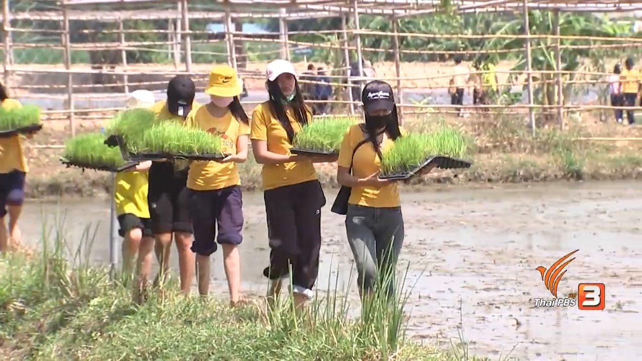 แหล่งเรียนรู้การเกษตรแบบผสมผสาน จากมหาวิทยาลัยราชภัฏนครปฐม