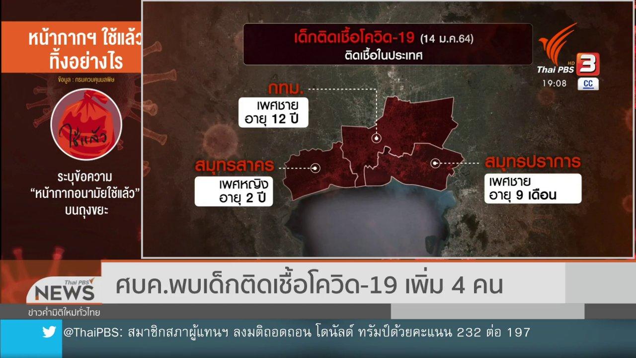 ข่าวค่ำ มิติใหม่ทั่วไทย - ศบค.พบเด็กติดเชื้อโควิด-19 เพิ่ม 4 คน