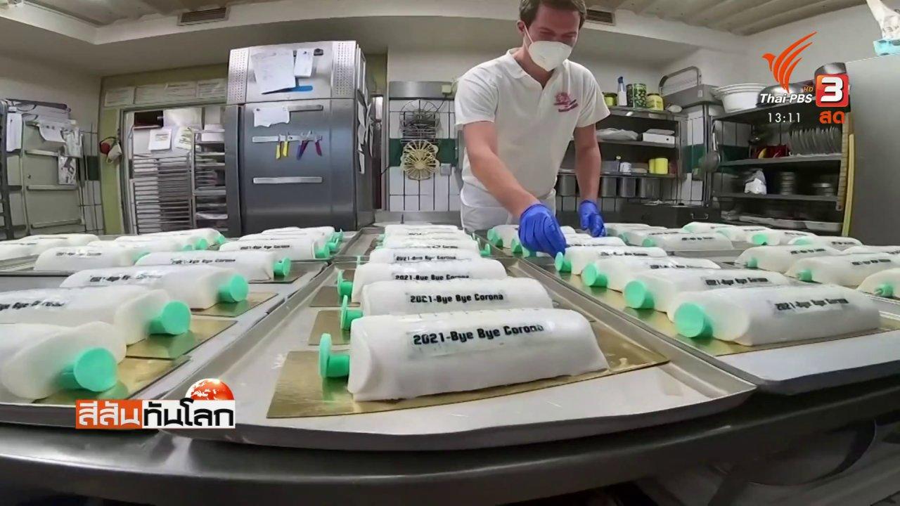 สีสันทันโลก - เค้กเข็มฉีดวัคซีนโควิด-19