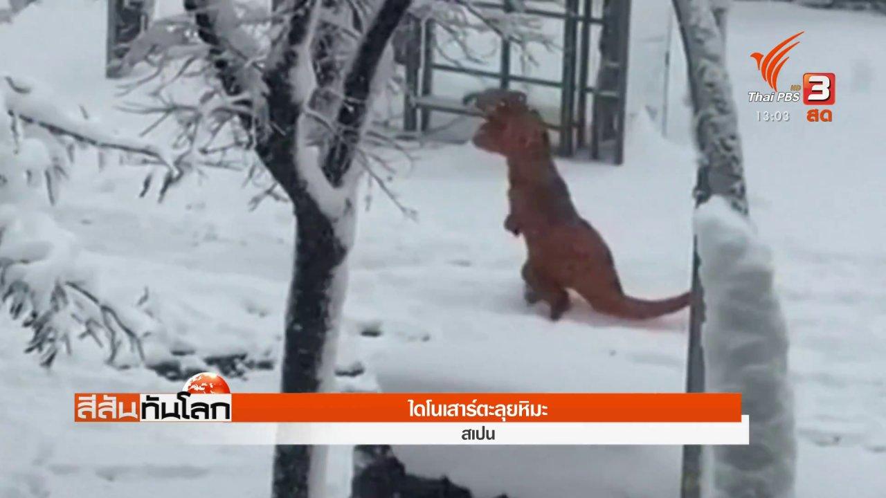สีสันทันโลก - ไดโนเสาร์ตะลุยหิมะ