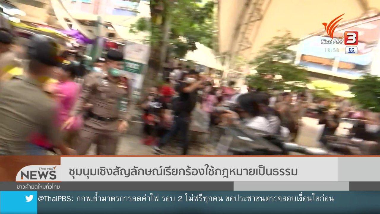 ข่าวค่ำ มิติใหม่ทั่วไทย - ชุมนุมเชิงสัญลักษณ์เรียกร้องใช้กฎหมายเป็นธรรม