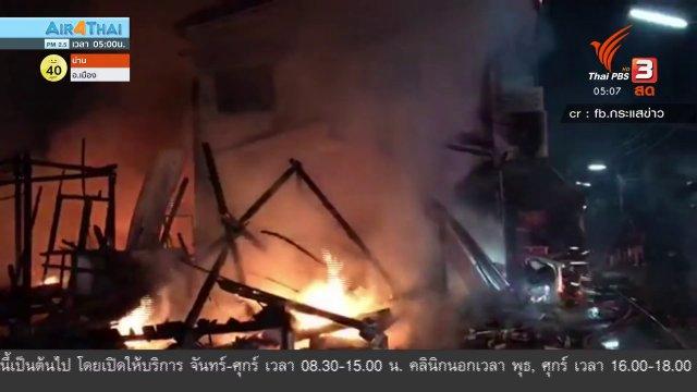 เพลิงไหม้บ้านพักคนตาบอดเสียหาย 3-4 หลัง