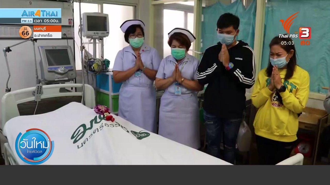 นักบินอาสารับอวัยวะผู้บริจาคส่งสภากาชาดไทย
