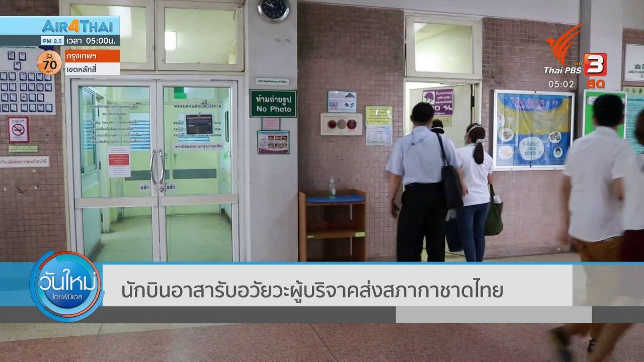 วันใหม่  ไทยพีบีเอส - นักบินอาสารับอวัยวะผู้บริจาคส่งสภากาชาดไทย