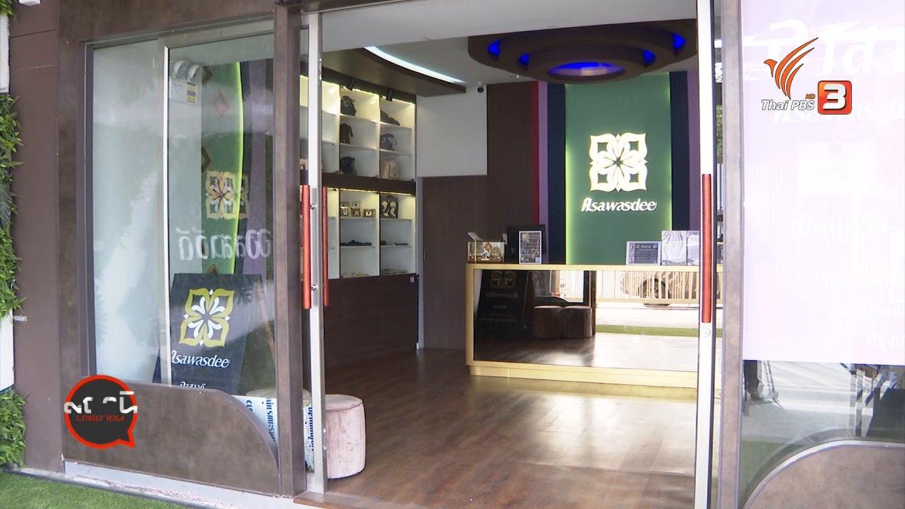 สถานีประชาชน - สถานีร้องเรียน : COVID-19 กระทบคนตาบอด นวดแผนไทย