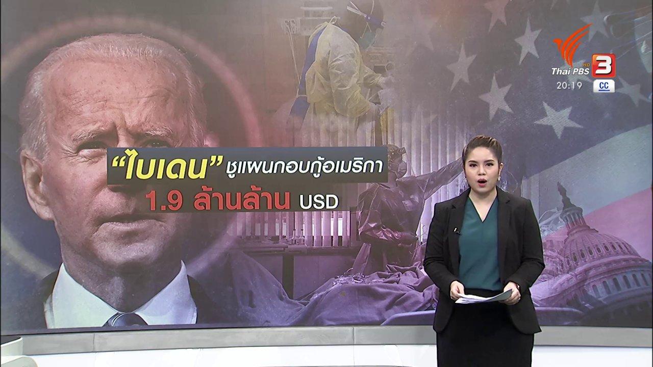 """ข่าวค่ำ มิติใหม่ทั่วไทย - วิเคราะห์สถานการณ์ต่างประเทศ : """"ไบเดน"""" ทุ่ม 1.9 ล้านล้านดอลลาร์สหรัฐฯ ฟื้นสหรัฐฯ"""