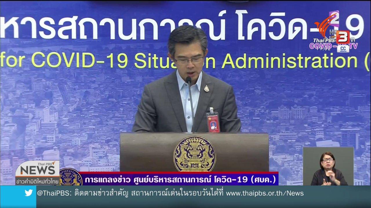 ข่าวค่ำ มิติใหม่ทั่วไทย - นายกฯ สั่งศึกษาบ่อนพนันถูกกฎหมาย
