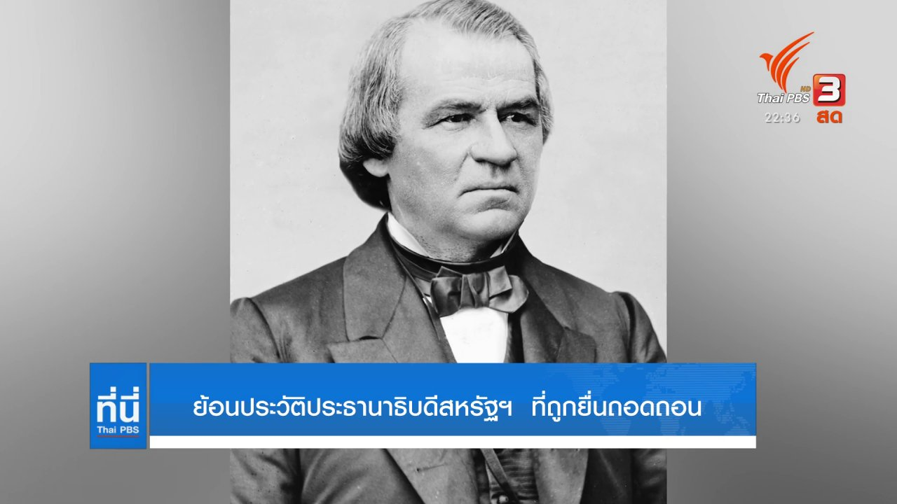 ที่นี่ Thai PBS - เปิดประวัติ ประธานาธิบดีสหรัฐฯ ที่ถูกยื่นถอดถอน