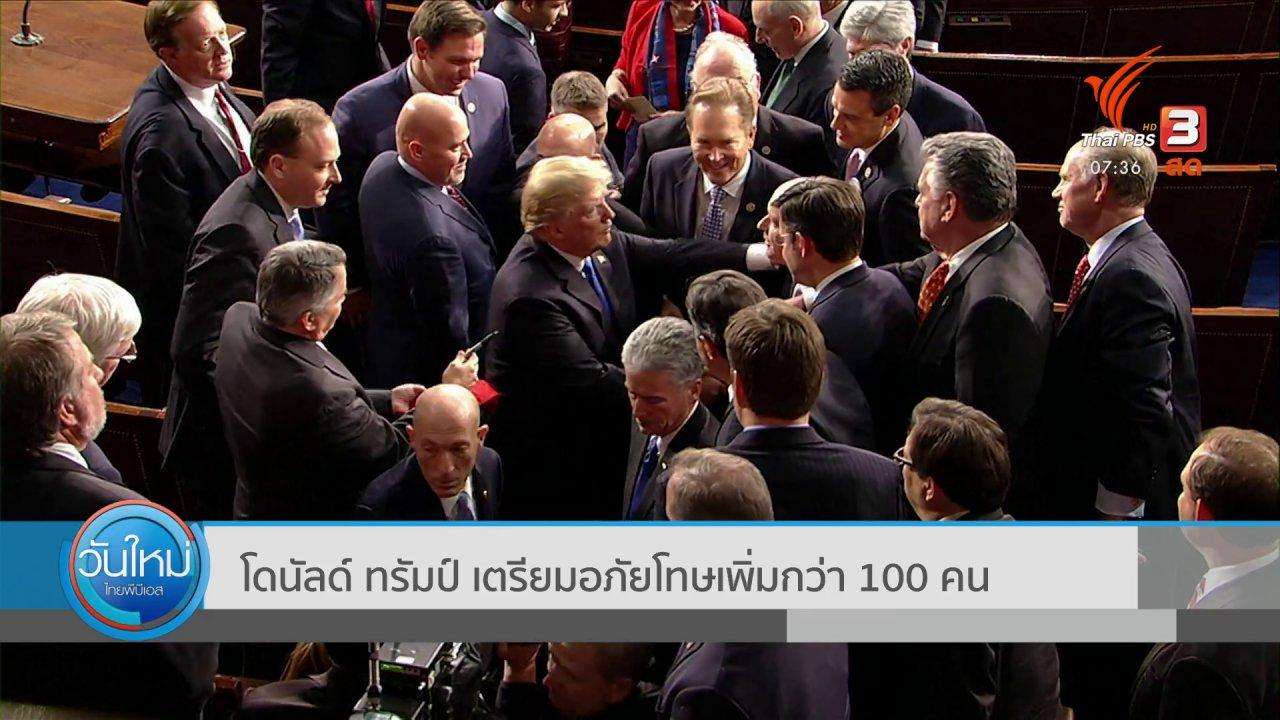 วันใหม่  ไทยพีบีเอส - ทันโลกกับ Thai PBS World : โดนัลด์ ทรัมป์ เตรียมอภัยโทษเพิ่มกว่า 100 คน