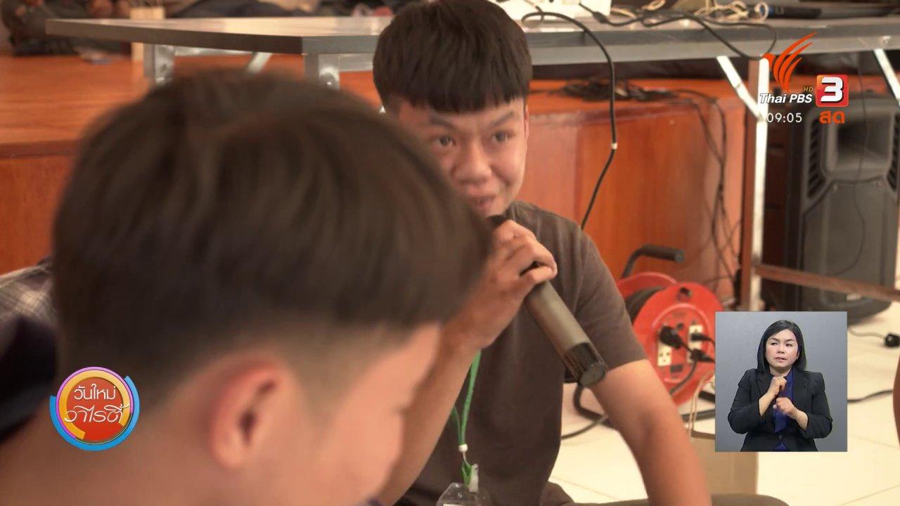 วันใหม่วาไรตี้ - ประเด็นสังคม : ส่งเสริมและพัฒนาศักยภาพด้านดนตรีให้เยาวชนในพื้นที่ภาคเหนือ