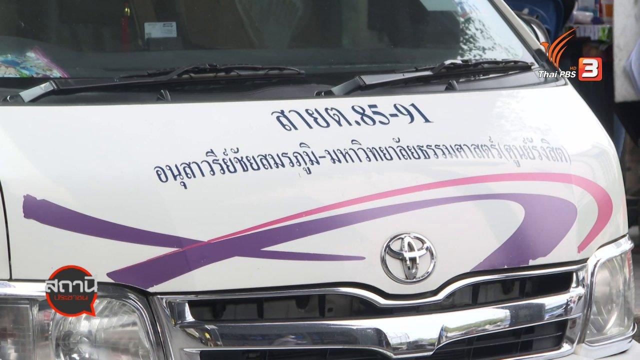สถานีประชาชน - สถานีร้องเรียน : สมาคมรถตู้ กรุงเทพฯ - ปริมณฑล ร้องขอพักหนี้