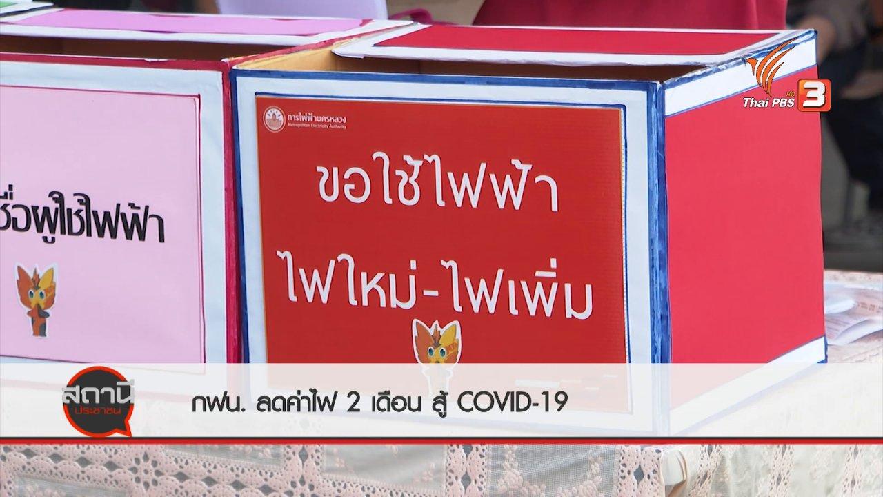 สถานีประชาชน - สถานีร้องเรียน : การไฟฟ้านครหลวง ลดค่าไฟ 2 เดือน สู้ COVID-19