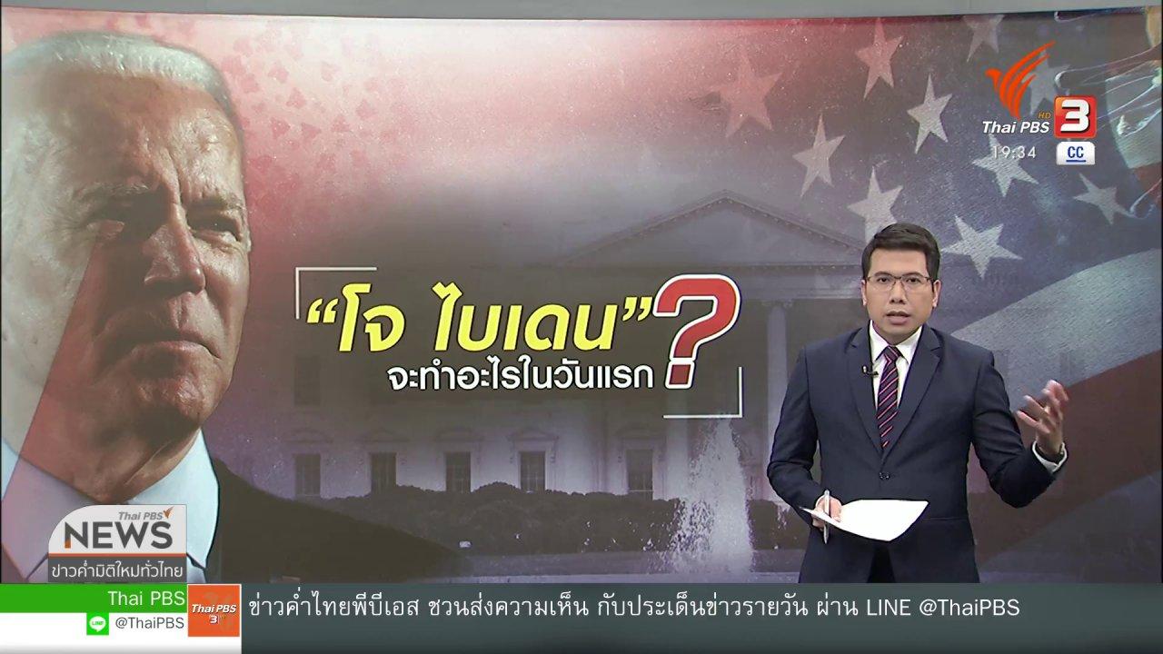 """ข่าวค่ำ มิติใหม่ทั่วไทย - วิเคราะห์สถานการณ์ต่างประเทศ : กางแผน """"ไบเดน"""" หลังรับตำแหน่งผู้นำวันแรก"""