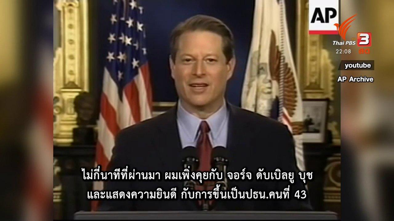 """ที่นี่ Thai PBS - ธรรมเนียมที่หายไป ในการส่งไม้ต่อจาก """"ทรัมป์"""" สู่ """"ไบเดน"""""""