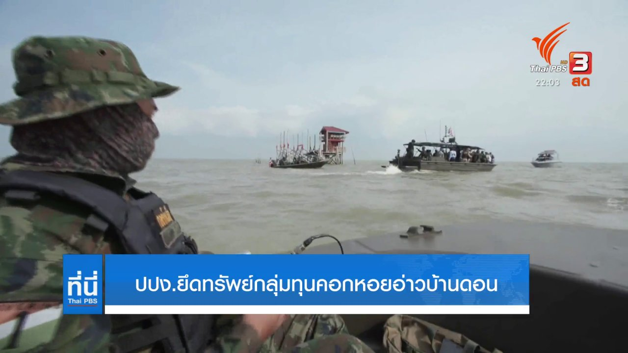 ที่นี่ Thai PBS - ปปง.ยึดทรัพย์กลุ่มทุนคอกหอยอ่าวบ้านดอน