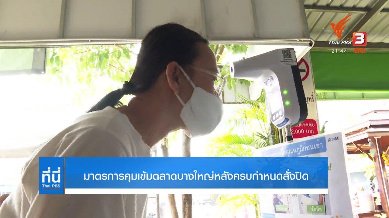 ที่นี่ Thai PBS - มาตรการคุมเข้ม เปิดตลาดบางใหญ่