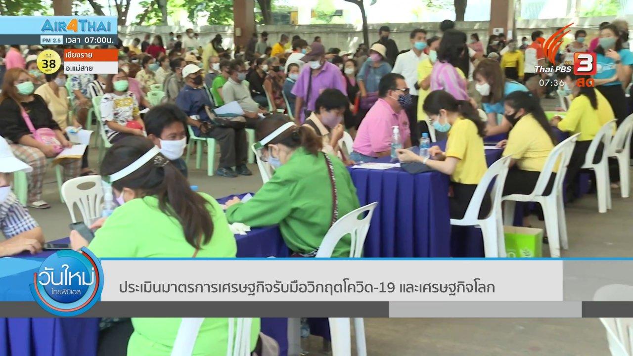 วันใหม่  ไทยพีบีเอส - ทันโลกกับ Thai PBS World : ประเมินมาตรการเศรษฐกิจรับมือวิกฤตโควิด-19 และเศรษฐกิจโลก
