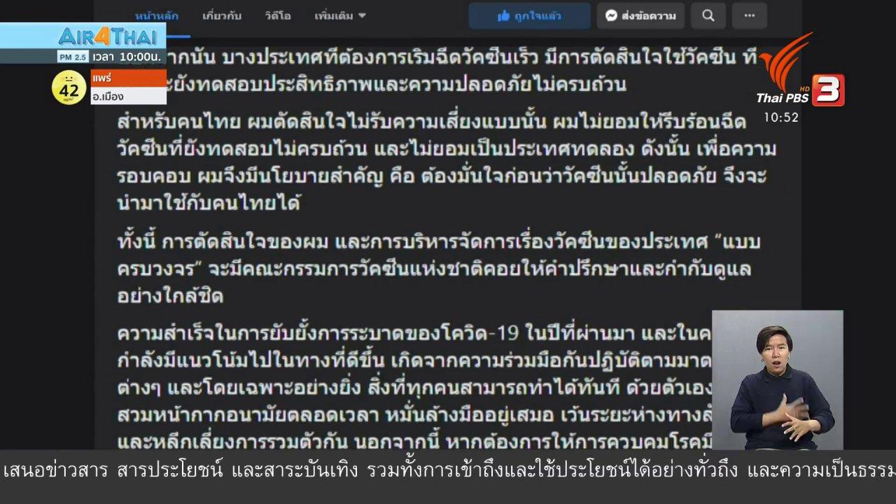 จับตาสถานการณ์ - นายกฯ ไม่ยอมให้ไทยเป็นประเทศทดลองวัคซีน