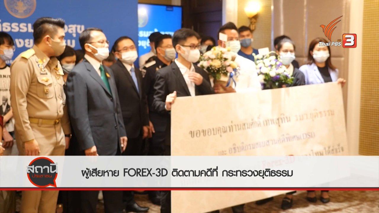 สถานีประชาชน - สถานีร้องเรียน : ผู้เสียหาย Forex 3D ติดตามคดีที่กระทรวงยุติธรรม