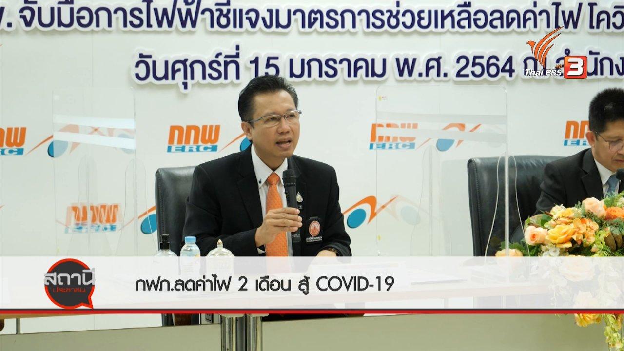 สถานีประชาชน - สถานีร้องเรียน : การไฟฟ้าส่วนภูมิภาค ลดค่าไฟ 2 เดือน สู้ COVID-19