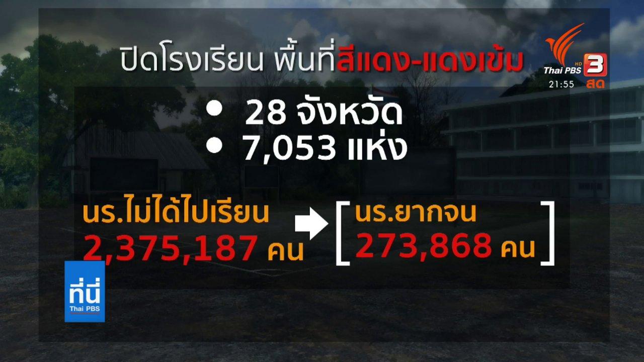 ที่นี่ Thai PBS - เสนอแผนรับมือเรียนรู้ถดถอย เหตุปิดเรียนนาน