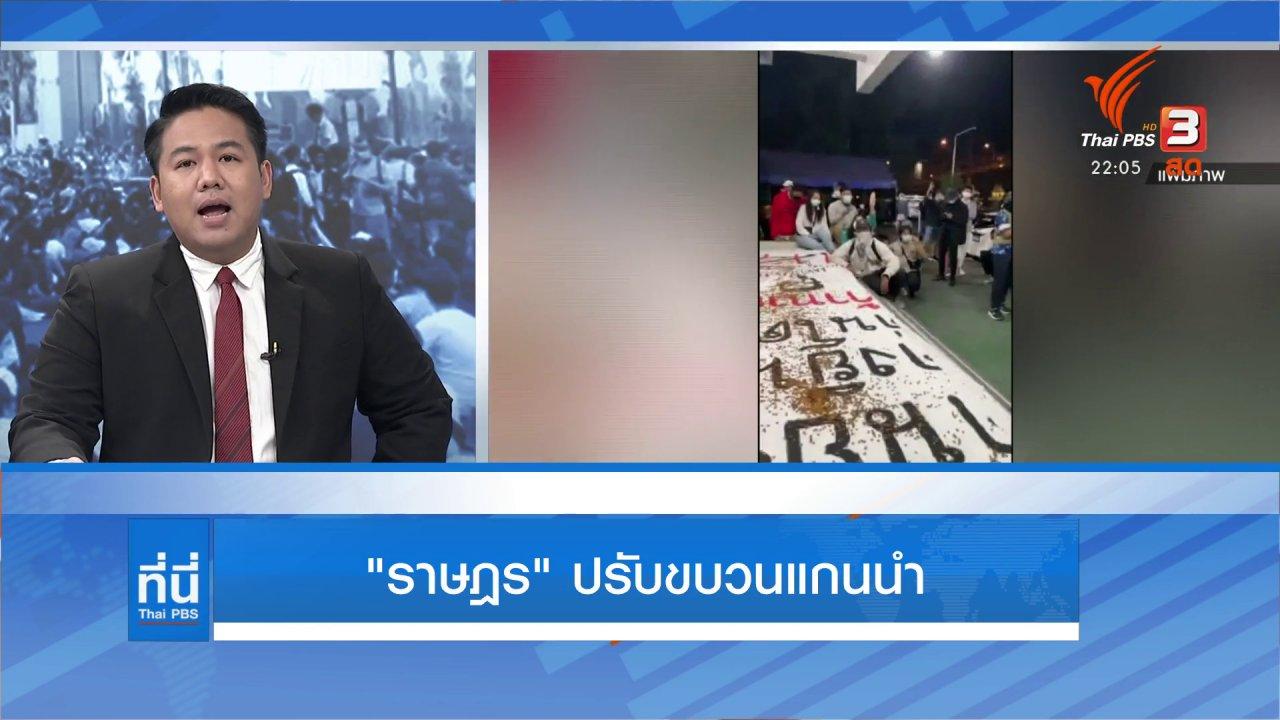ที่นี่ Thai PBS - กลุ่มราษฎร ปรับยุทธศาสตร์ตั้งโฆษกสื่อสารการเมือง จัดระเบียบแกนนำ