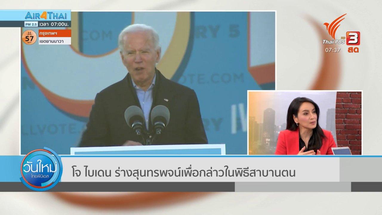 วันใหม่  ไทยพีบีเอส - ทันโลกกับ Thai PBS World : โจ ไบเดน ร่างสุนทรพจน์เพื่อกล่าวในพิธีสาบานตน