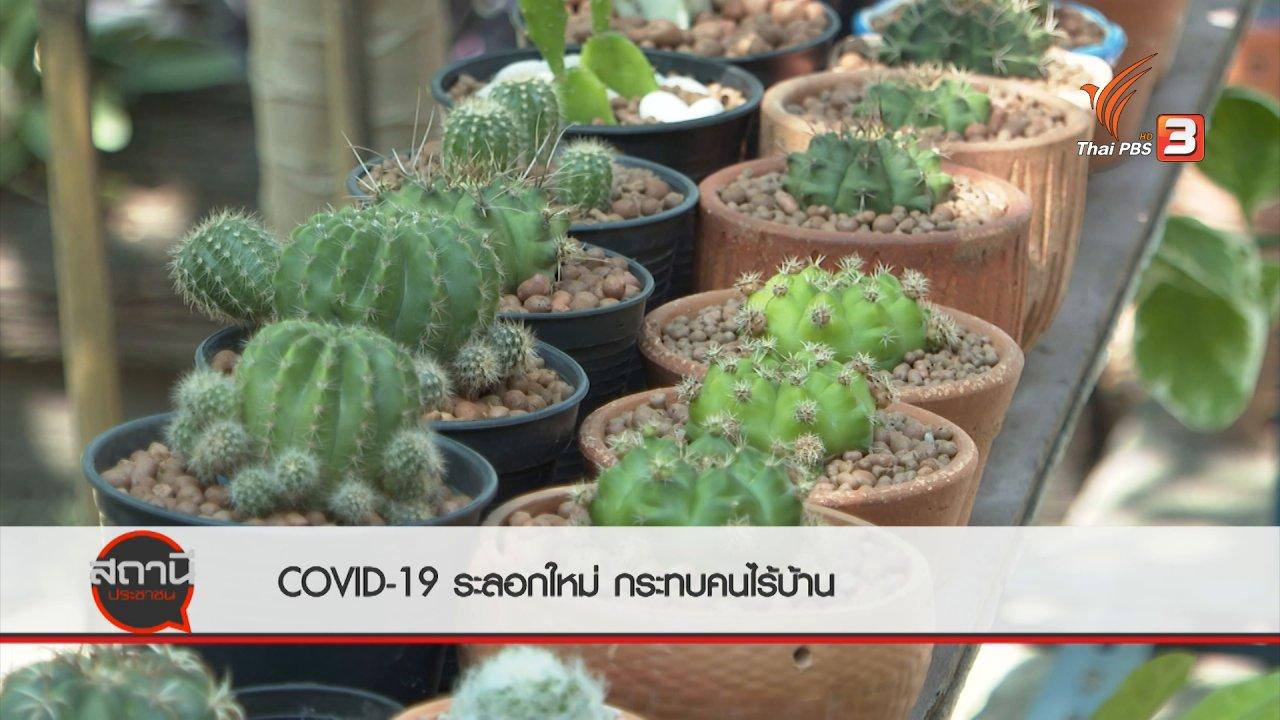 สถานีประชาชน - สถานีร้องเรียน : COVID-19 กระทบคนไร้บ้าน
