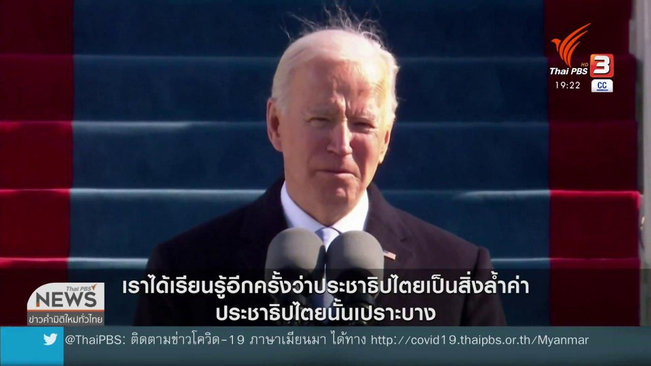 """ข่าวค่ำ มิติใหม่ทั่วไทย - วิเคราะห์สถานการณ์ต่างประเทศ : สหรัฐฯ ใต้เงา """"ไบเดน"""" ก้าวข้าม """"ทรัมป์"""" ได้หรือไม่?"""