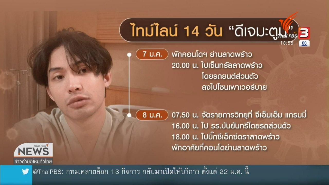 """ข่าวค่ำ มิติใหม่ทั่วไทย - ไทม์ไลน์ """"ดีเจมะตูม"""" เสี่ยงแพร่เชื้อ 18 - 19 ม.ค."""