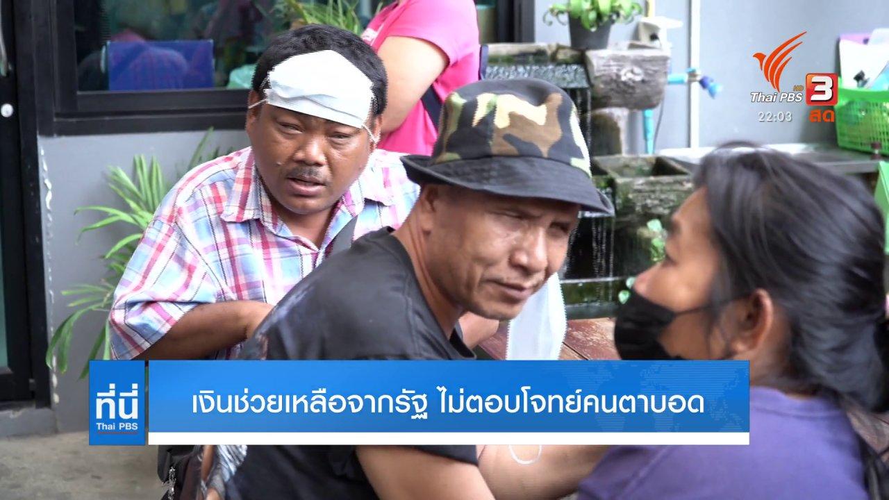 ที่นี่ Thai PBS - เงินช่วยเหลือจากรัฐ ไม่ตอบโจทย์คนตาบอด