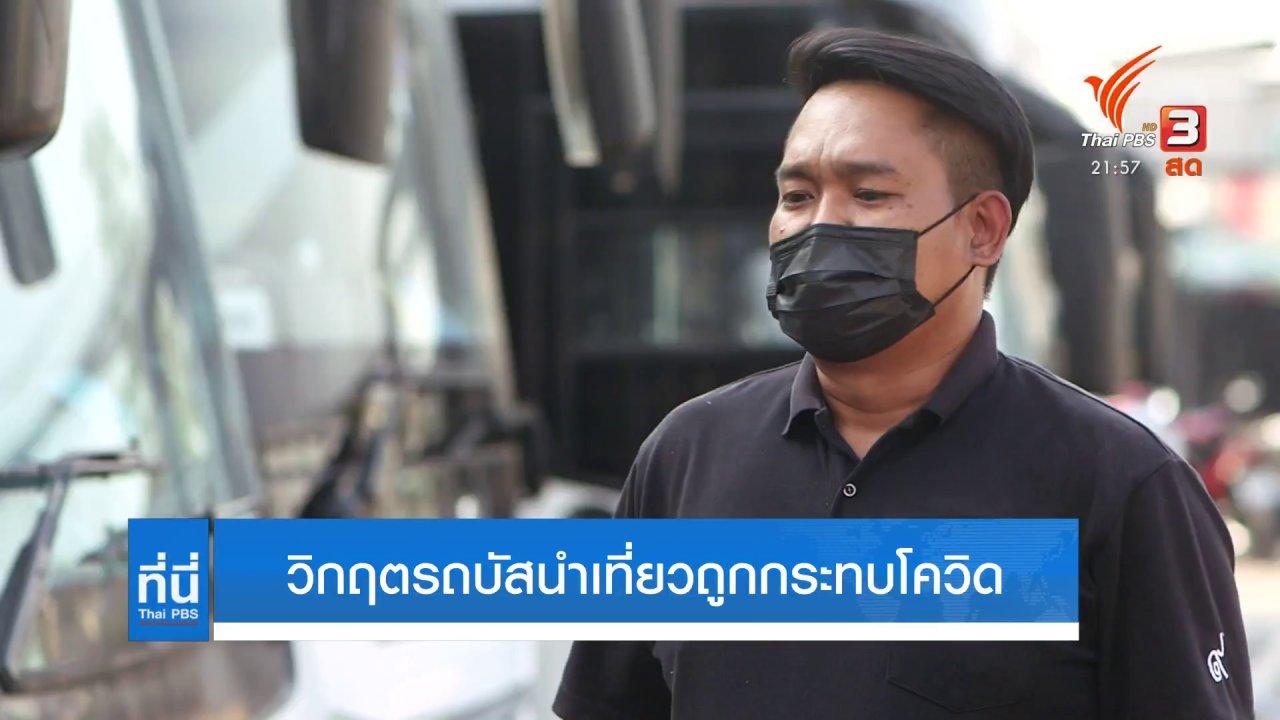 ที่นี่ Thai PBS - วิกฤตรถบัสนำเที่ยวถูกกระทบโควิด จอดนิ่งกว่า 3 หมื่นคัน
