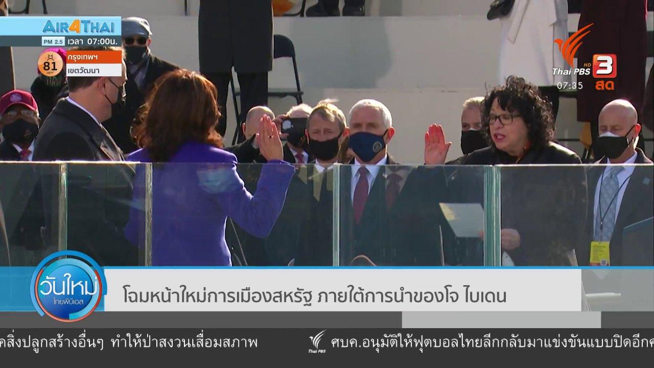 วันใหม่  ไทยพีบีเอส - ทันโลกกับ Thai PBS World : โฉมหน้าใหม่การเมืองสหรัฐฯ ภายใต้การนำของโจ ไบเดน
