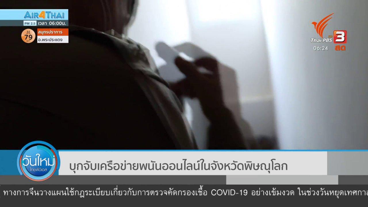 วันใหม่  ไทยพีบีเอส - บุกจับเครือข่ายพนันออนไลน์ในจังหวัดพิษณุโลก