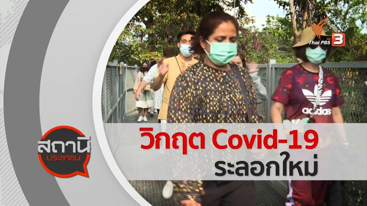 สถานีประชาชน - สถานีร้องเรียน : มาตรการทำฟันช่วง COVID-19