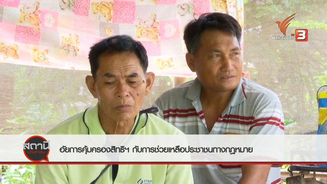 สถานีประชาชน - สถานีร้องเรียน : สำนักงานอัยการคุ้มครองสิทธิฯ กับการช่วยเหลือประชาชนทางกฎหมาย