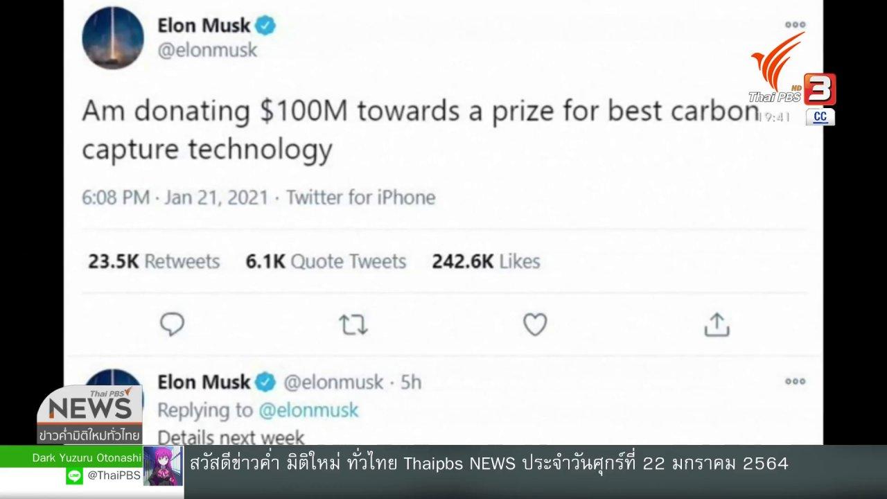 """ข่าวค่ำ มิติใหม่ทั่วไทย - """"อีลอน มัสค์"""" ตั้งรางวัล 3 พันล้านบาท ช่วยโลกร้อน"""
