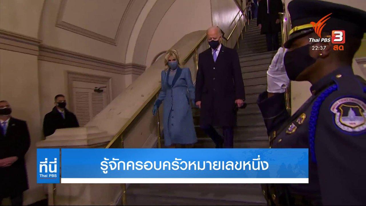"""ที่นี่ Thai PBS - รู้จักครอบครัวหมายเลขหนึ่ง ลูก หลาน และสัตว์เลี้ยง ของ """"โจ ไบเดน"""""""