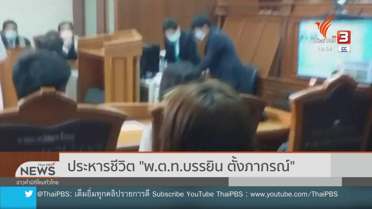 """ข่าวค่ำ มิติใหม่ทั่วไทย - ประหารชีวิต """"พ.ต.ท.บรรยิน ตั้งภากรณ์"""""""