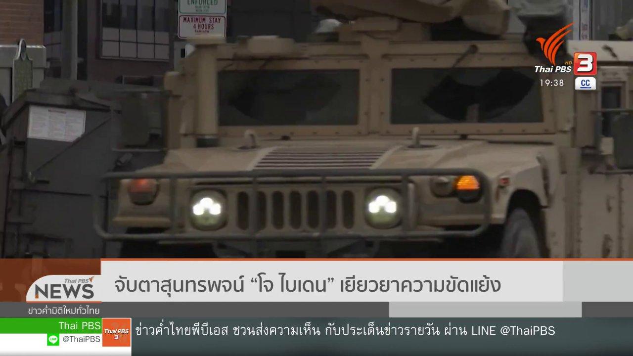 """ข่าวค่ำ มิติใหม่ทั่วไทย - วิเคราะห์สถานการณ์ต่างประเทศ : จับตาสุนทรพจน์ """"โจ ไบเดน"""" เยียวยาความขัดแย้ง"""