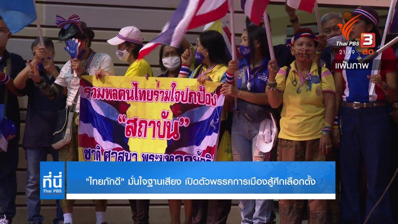 ที่นี่ Thai PBS - กลุ่มไทยภักดีเตรียมตั้งพรรคการเมือง