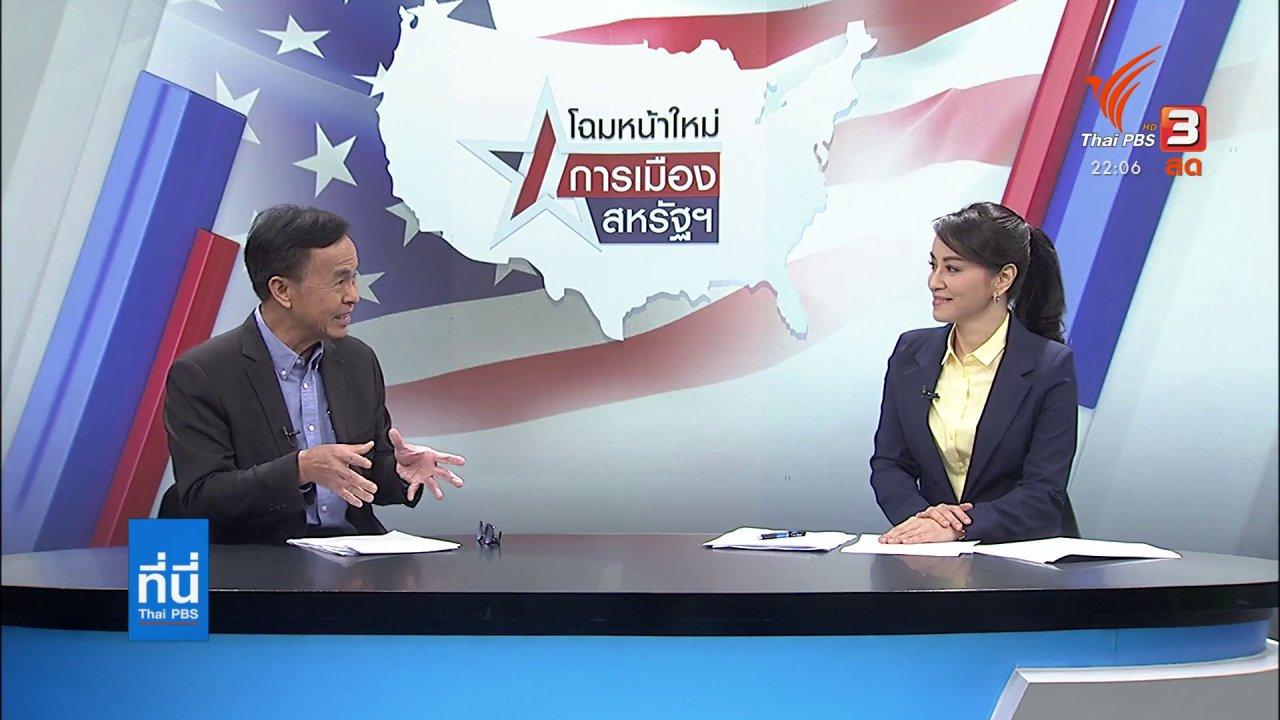 """ที่นี่ Thai PBS - """"โจ ไบเดน"""" กล่าวสุนทรพจน์ ย้ำ สหรัฐอเมริกาเป็นดินแดนที่ทุกอย่างสามารถเกิดขึ้นได้"""