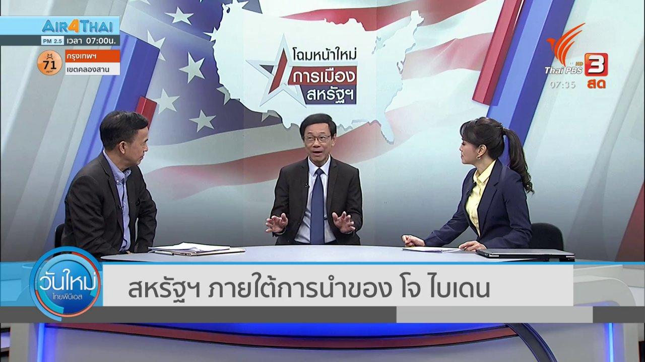 วันใหม่  ไทยพีบีเอส - ทันโลกกับ Thai PBS World : สหรัฐฯ ภายใต้การนำของ โจ ไบเดน