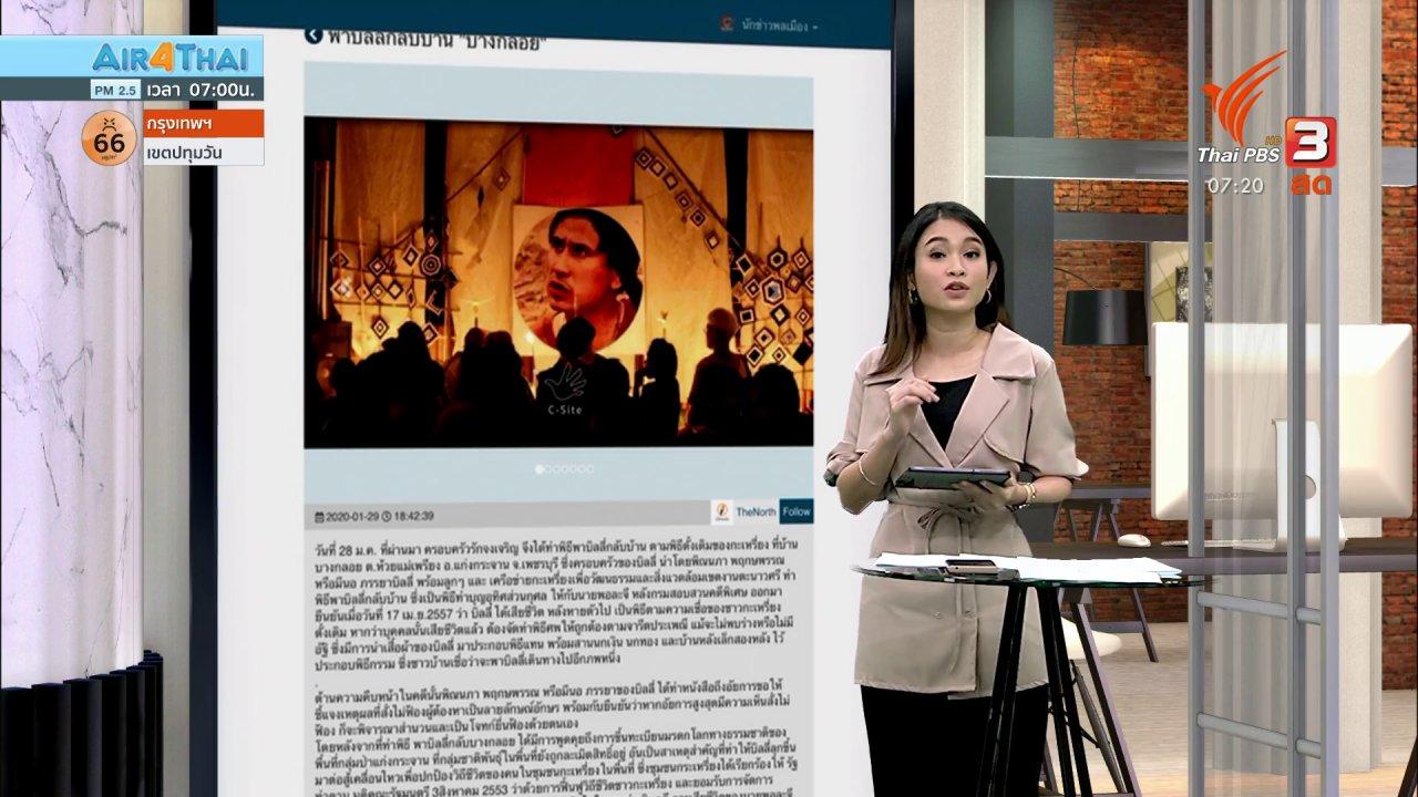"""วันใหม่  ไทยพีบีเอส - C-Site Focus พิกัดข่าว : พาบิลลี่กลับบ้าน """"บางกลอย"""""""