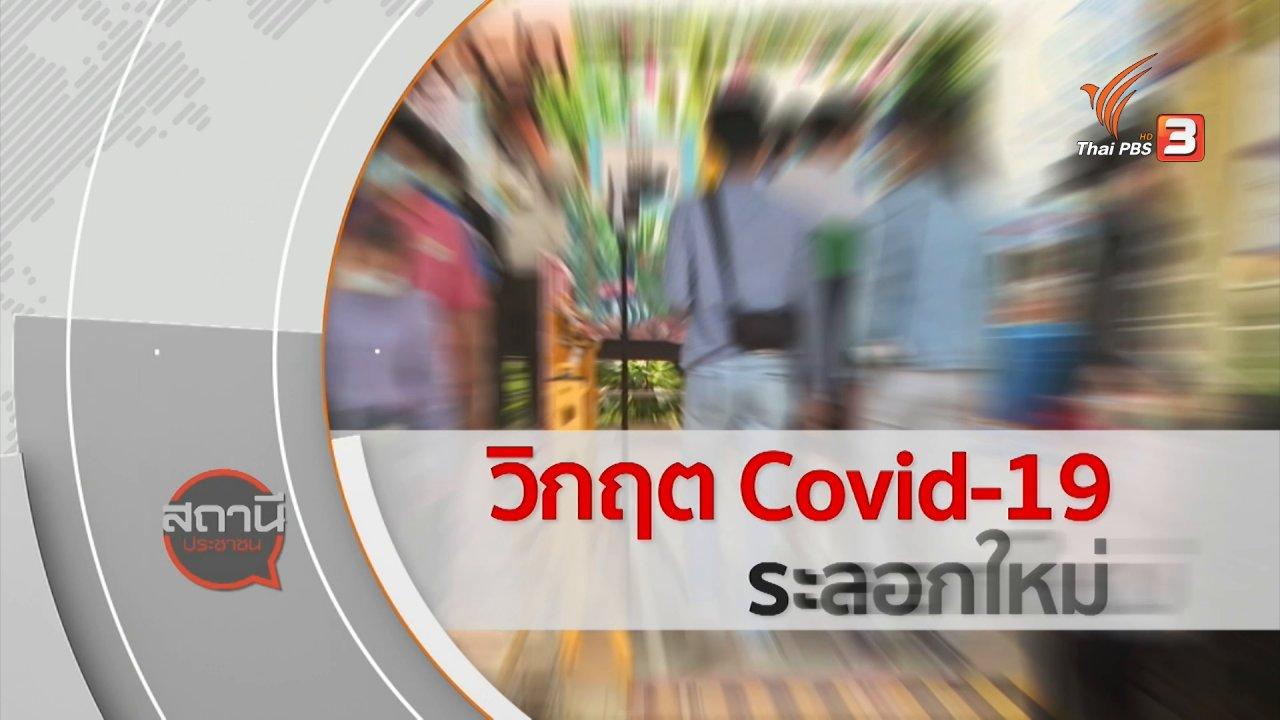 สถานีประชาชน - สถานีร้องเรียน : อบรมฝีมือแรงงานออนไลน์กว่า 20 หลักสูตรสู้ COVID-19