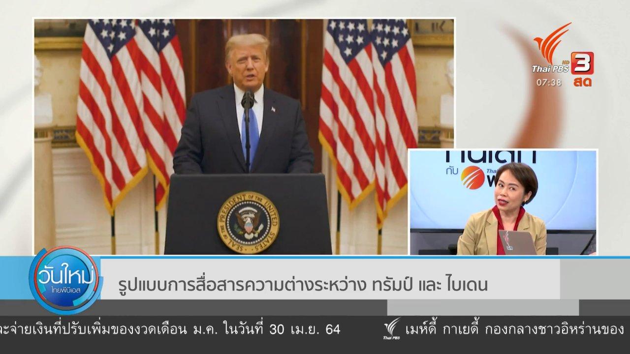 วันใหม่  ไทยพีบีเอส - ทันโลกกับ Thai PBS World : รูปแบบการสื่อสารความต่างระหว่างทรัมป์และไบเดน