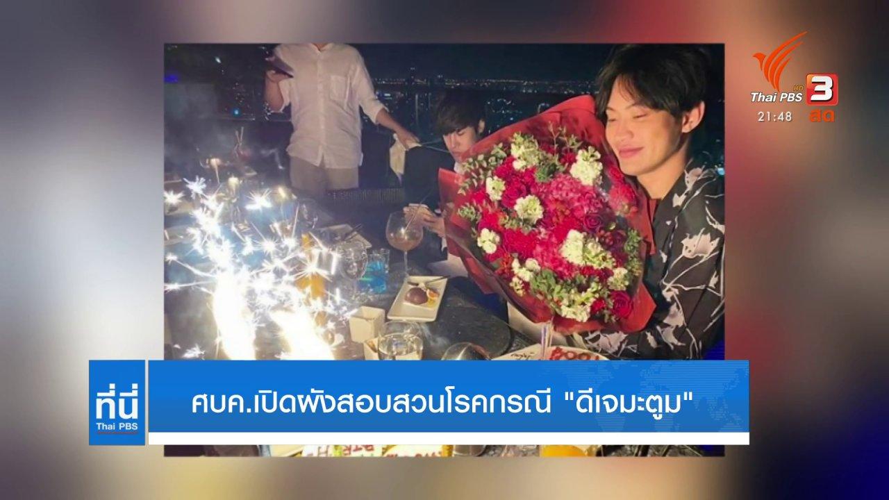 """ที่นี่ Thai PBS - ศบค. เปิดผังสอบสวนโรคกรณี """"ดีเจมะตูม"""""""