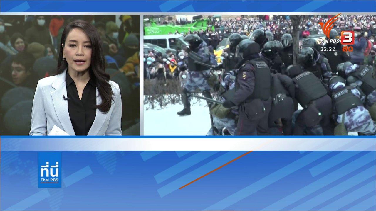 ที่นี่ Thai PBS - เหตุประท้วงครั้งใหญ่ที่รัสเซีย