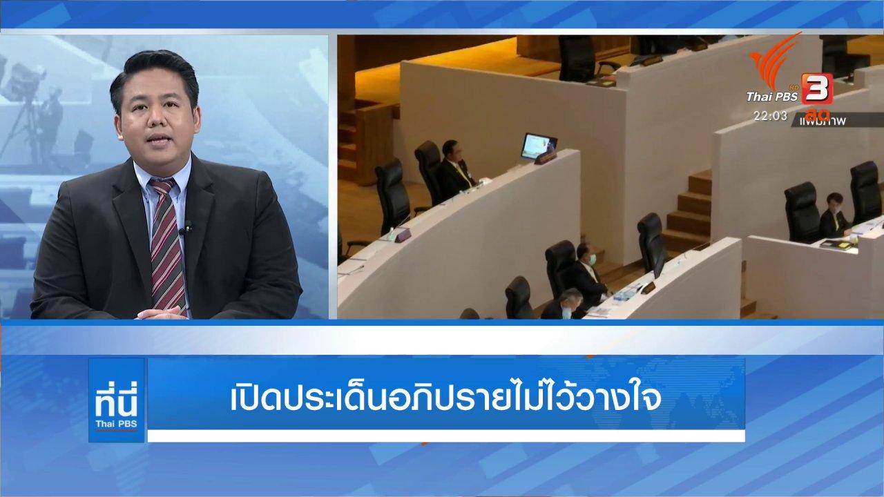 ที่นี่ Thai PBS - เปิดประเด็นอภิปรายไม่ไว้วางใจ
